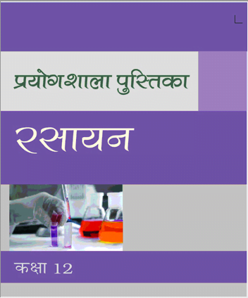 chemistry practical manual for class 12 free owners manual u2022 rh wordworksbysea com Chemistry Practical Engineering India engineering chemistry practical manual