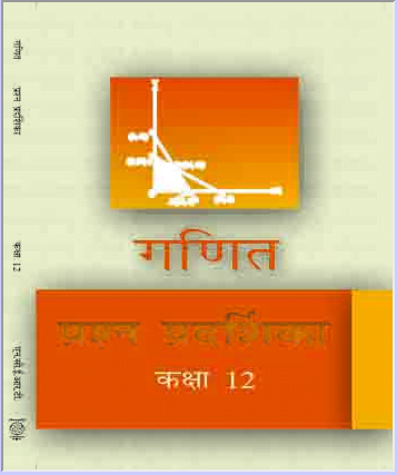 Ncert Books In Hindi For Class 12 Physics Pdf