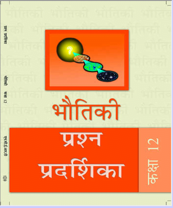 Ncert Physics Part 2 Pdf