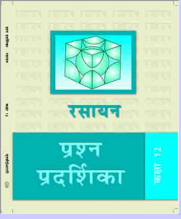 Chemistry laboratory manual hindi ebook for 12 cbse ncert chemistry exemplar problems in hindi ebook for 12 cbse fandeluxe Images