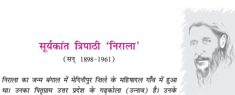 Hindi Text Book Quot Antra Quot For Class 12 Cbse Ncert