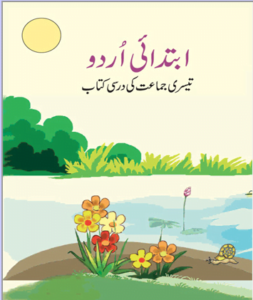 "Urdu text book ""Ibtedai Urdu 3"" for class 3, CBSE, NCERT"