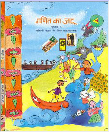 "Hindi text book ""Rimjhim"" for class 5, CBSE , NCERT."