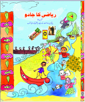 "Mathematics Urdu text book ""Riyazi-Ka-Jadu-5Urdu)"" for class 5, CBSE"