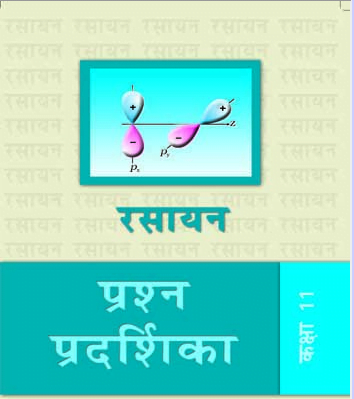 "Chemistry Text Book ""Lab Manual"" ebook for Class for 11 CBSE, NCERT"