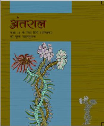 Vitaan Hindi Book Class 5 Download condivisi sparatorie dvdcopy t720i windors