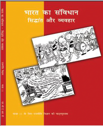 pdf ebook  in hindi