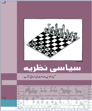 "Political Science Text book ""SIYASI NAZARIA"" Urdu ebook for"