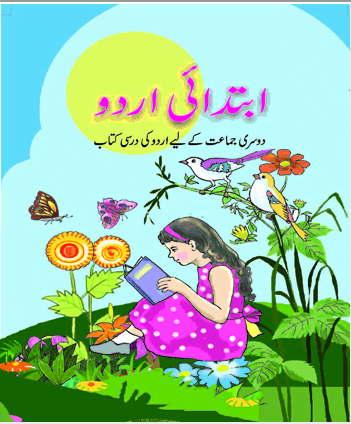 "Urdu text book ""Ibtedai Urdu-2"" for class 2, CBSE, NCERT"