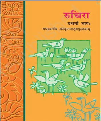 "Sanskrit text book ""Ruchira"" ebook for class 6, CBSE , NCERT"