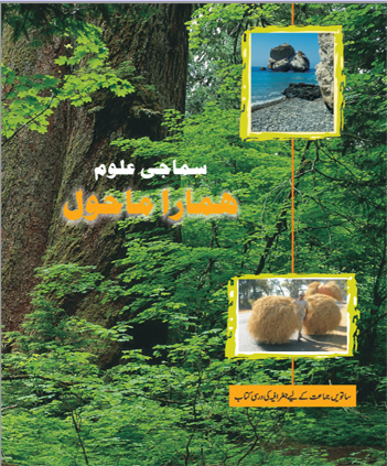 "Social Studies text book ""Hamara Mahol (Geography-Urdu)"" Urdu Medium"