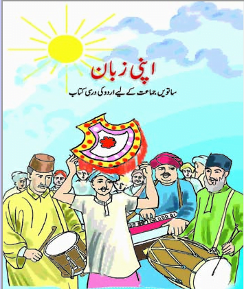 "Urdu text book ""Apni Zaban"" Urdu Medium E-book for class 7"