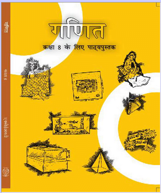 Mathematics Formula Book In Hindi
