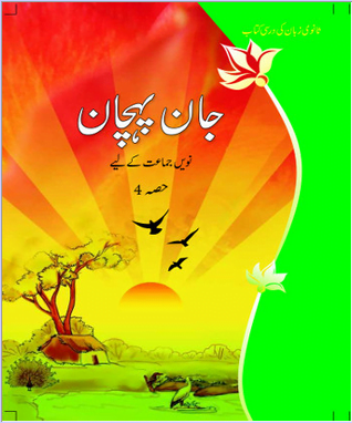 "Urdu text book ""Jaan Pahechan"" Urdu Medium E-book for class"