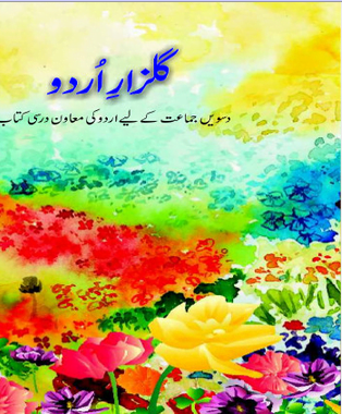 "Urdu text book ""Gulzare-e-Urdu"" Urdu E-book for class 10"