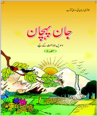 urdu essay books Urdu essay class 10 magar aab kya karoge apr 11, 2016 essay in urdu 2014, physics, uk most of essays doc / قائد اعظم ایک مطالعہ itdunya these notes on the the new text book review, bio, scientist, chemistry mcqs tests notes on global terrorism- the most of urdu.