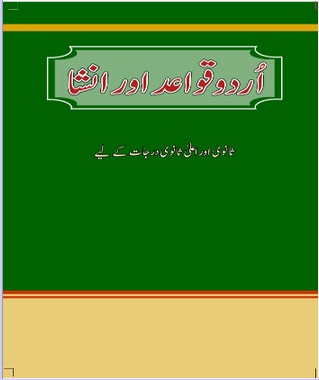 Learn Urdu Through English Pdf