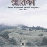 ritika-sanskrit-ebook-11