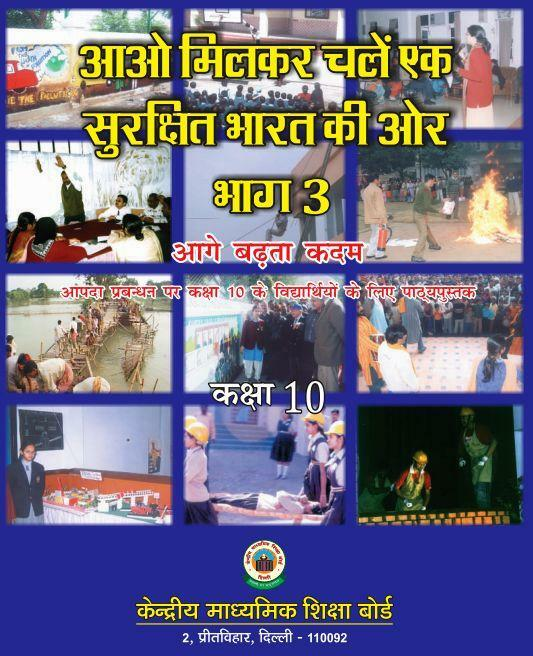 Disaster Management Hindi Vocational ebook for class 10