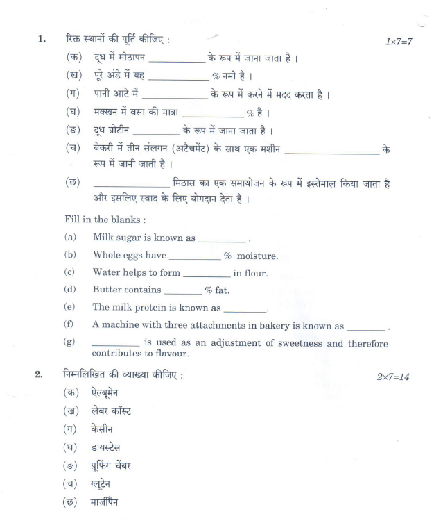 """Cbse Vocational Question Paper """"Bakery And Confectionery"""