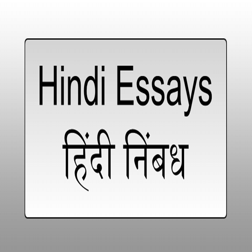 Hindi Essay on various topics, current issues and general issues for